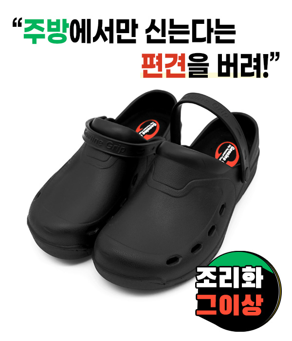 Style 3900 Clogs