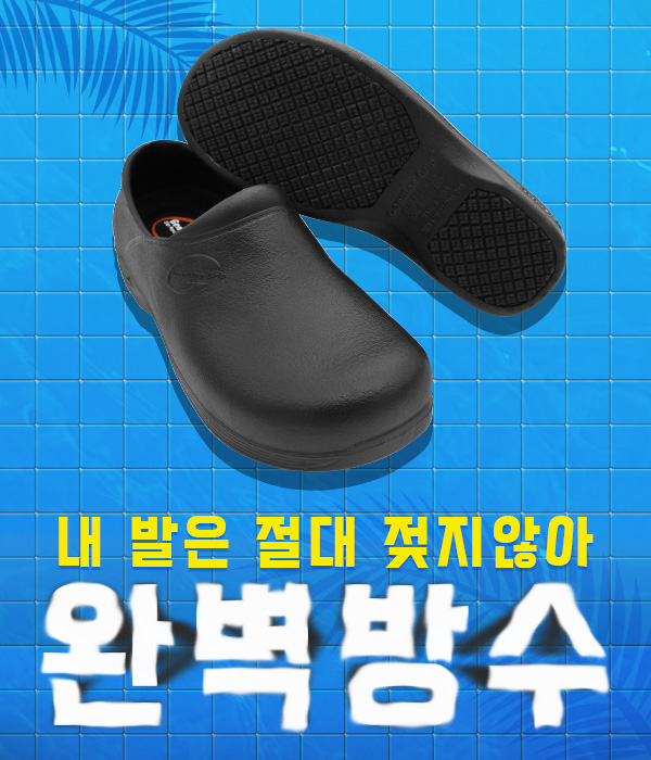 Style 3800 Clogs